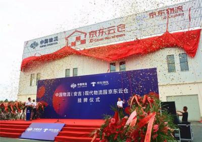 京东物流国际化加速全球布局 六大拳头产品首度揭秘!