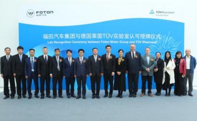 莱茵TUV集团与福田汽车实验室认可授牌仪式在京隆重举行