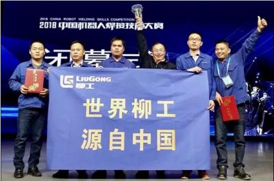 """柳工喜获""""2018中国机器人焊接技能大赛""""团体冠军"""