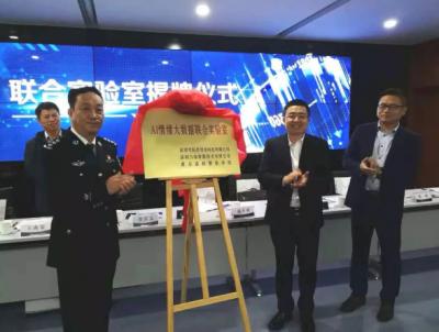 ZNV力维与南京森林警察学院成立AI情绪联合实验室