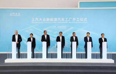 大众新能源安亭工厂开工仪式顺利举行 总投170亿