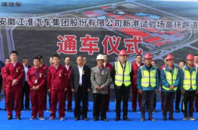江淮汽车:国内首个三圆弧高环跑道整车试验场建成通车