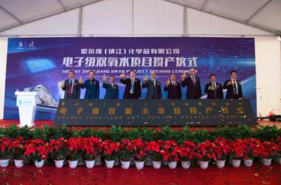 索尔维镇江电子级过氧化氢工厂正式投产,助力中国电子行业发展!