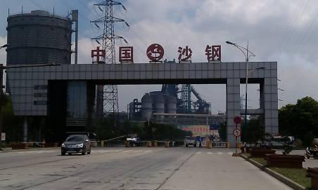 沙钢集团整改敷衍又遭点名,百万吨钢渣污染长江