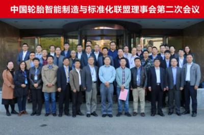中国《轮胎行业智能制造数据字典》等六项标准现雏形