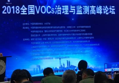 磐合科仪参展2018全国VOCs治理与监测高峰论坛