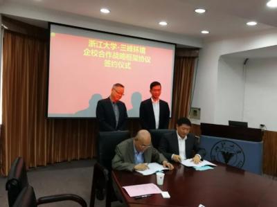 三峰环境与浙大签署战略合作协议 共同组建环境能源中心