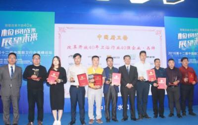 雪雨卫浴荣获改革开放40年卫浴行业40强品牌