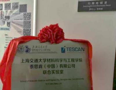 """上交大材料改性与数值模拟研究所""""TESCAN奖学金""""颁发仪式"""
