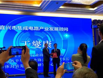 《宜兴集成电路材料产业规划》正式发布!3年有望破百亿元!