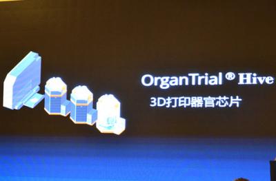 捷诺飞发布第一代生物3D打印器官芯片OrganTrial