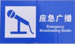 11项应急广播标准颁布,标志我国应急广播业获进展
