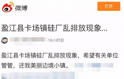 网爆盈江两硅厂违法排污,已被责令停产将被重罚