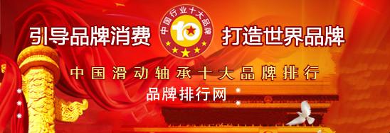 2018年度中国滑动轴承十大品牌总评榜揭晓