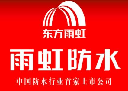 东方雨虹前三季净利润4.96亿,同比增长32%