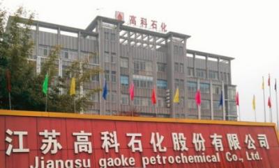 高科石化终止收购宜兴博砚,前三季净利同比下降7.39%