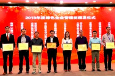 """圣泉集团绿色发展,喜获""""2018年度绿色企业管理奖"""""""