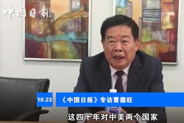 福耀玻璃曹德旺:中国和美国双方互补性强, 谁都离不开谁!
