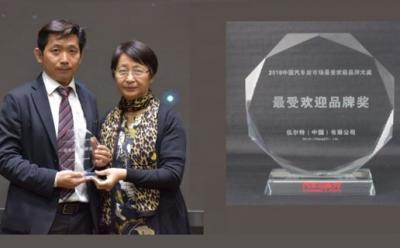 伍尔特荣获2018中国汽车后市场最受欢迎品牌大奖