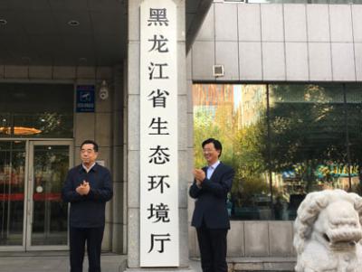云南黑龙江两省生态环境厅正式挂牌