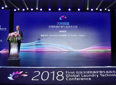 """首届全球洗涤护理生态技术大会落地北京,""""真丝洗""""标准填行业空白"""