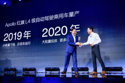 中国一汽与百度共同发布全新红旗L4级乘用车及量产计划