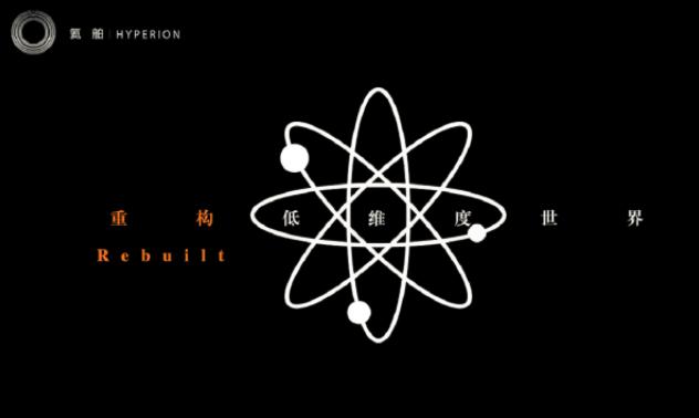 氦舶科技单原子催化剂进入应用阶段,获数千万元 pre-A 轮投资
