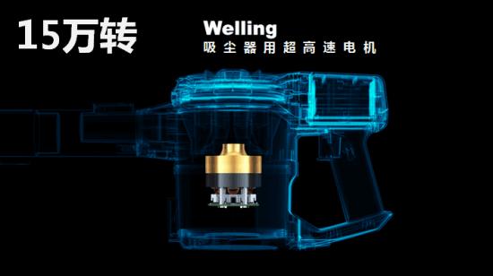 """妥妥""""上头条"""":Welling15万转/分吸尘器用超高速电机隆重发布"""