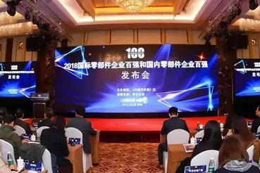 """法士特首次同时荣膺2018汽车零部件""""双百强""""企业"""