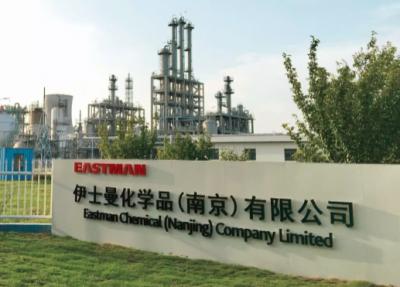 伊士曼MDIPA项目在南京投产,将建世界级烷基链烷醇胺装置