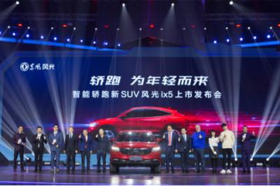 """东风风光ix5上市 推出7款车型开启""""突破""""新征程"""