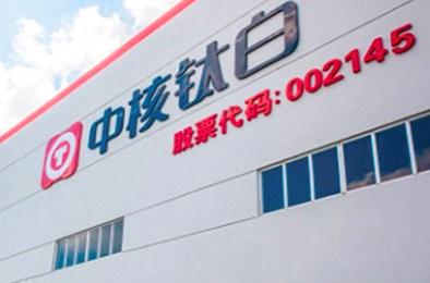 中核钛白孙公司东方钛业年产10万吨钛白粉项目试生产