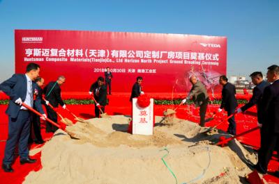 亨斯迈复合材料天津工厂开工奠基,布局中国北方市场