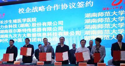 菲尔斯特传感器与湖南师范大学达成战略合作