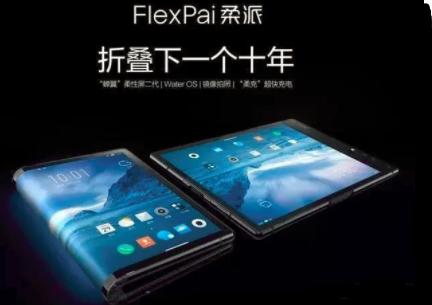 柔宇科技发布世界第一款可折叠柔性屏手机:折起来是手机, 展开是平板
