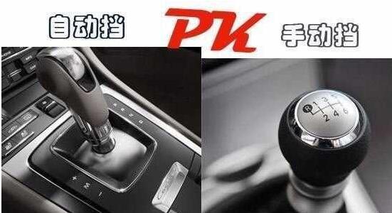 买车手动挡和自动挡哪个好?
