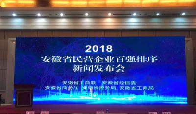 2018安徽省民营企业百强榜公布,上规模制造业企业担当主力军