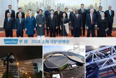 2018进博会 | 宇视升级城市安全保障,全程全域立体守护上海