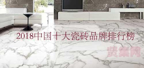 2018中国十大瓷砖品牌排行榜