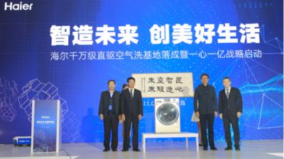 海尔滚筒洗衣机互联工厂在青岛西海岸正式投产