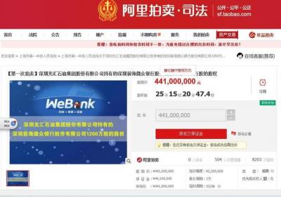 光汇石油董事会主席薛光林被追债:拖欠平安银行3.38亿 被强制执行拍卖