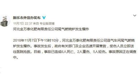 突发!河北金万泰化肥公司燃气炉发生爆炸,已致6死、2重伤、5轻伤