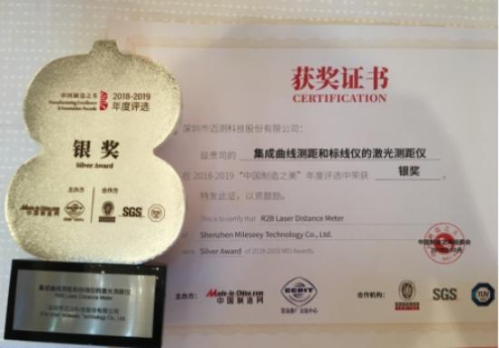 迈测科技激光测距仪荣获2018年中国制造之美银奖