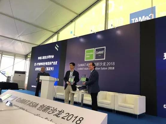 《中国物流仓储装备产业发展研究报告》首发引行业关注