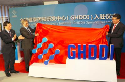 全球健康药物研发中心新址北京揭牌,比尔·盖茨揭牌!