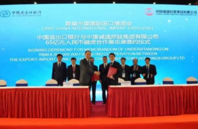 中国诚通进博会与中国进出口银行签署65亿元融资合作备忘录