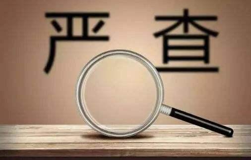 山东烟台环保局原副局长车剑波,环境监测站原毕国明被撤职