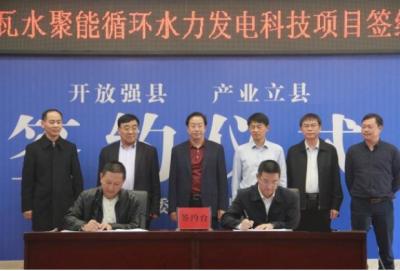 60亿!石门200万Kw水聚能循环水力发电项目成功签约