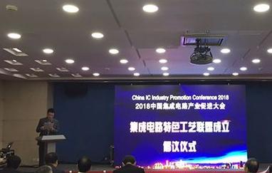 集成电路产业促进大会:中国芯优秀产品名单出炉
