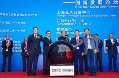 中国电科举办的中国(国际)小电机技术研讨会在沪盛大开幕